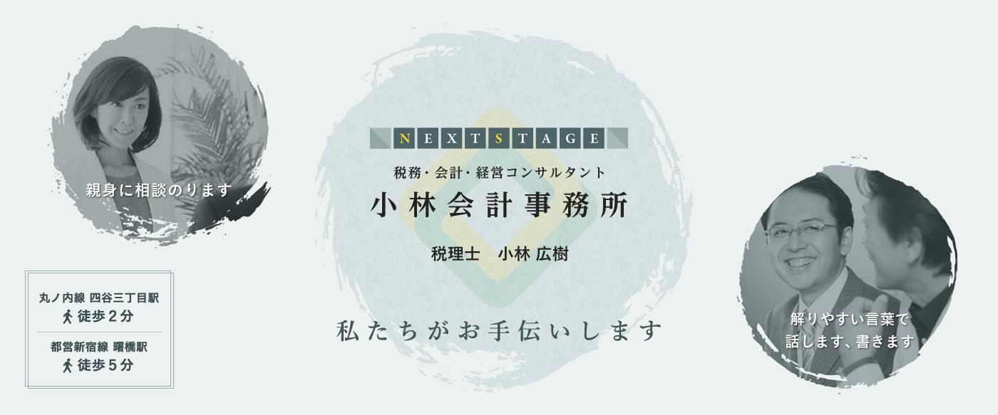 税務・会計・経営コンサルタント「小林会計事務所」税理士:小林広樹